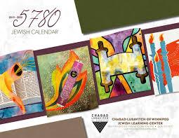 Sefira Chart 2018 Jewish Calendar 5780 By Chabad Lubavitch Of Winnipeg Issuu