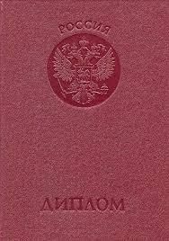 Корочка для диплома о высшем образовании купить в Москве Где  Обложка диплома о высшем образовании с отличием до 2014 фото