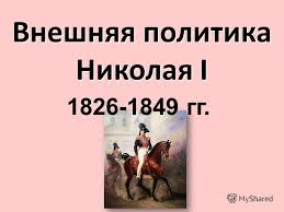 Презентация на тему Внешняя политика Николая i гг Внешняя  1 Внешняя политика