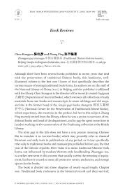 book review zhongguo guji zhuangju 中国古籍装具 traditional  preview magnify