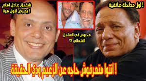 بعد خبر وفاته اول مكالمة من الزعيم عادل امام على الهواء مباشرة وشقيقه يتحدث  عن اخبار صادمه - YouTube