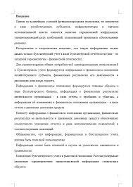 Курсовая Требования к бухгалтерской финансовой отчетности  Требования предъявляемые к бухгалтерской финансовой отчетности 28 06 11 Вид работы Курсовая работа