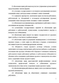 Вариант Понятие и значение основных принципов правового  Контрольная Вариант 4 1 Понятие и значение основных принципов правового регулирования труда
