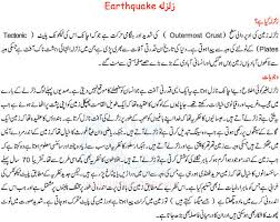 earthquake facts and information earthquake in urdu