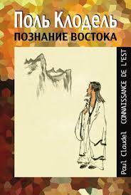 П клодель 17 03 10 N с обл By Hur Ma Issuu