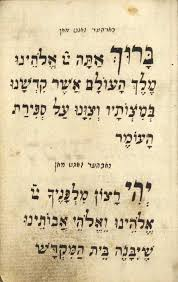 Sefirat Haomer Chart 2017 Seder Sefirat Haomer In Handwriting Germany 19th Century