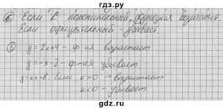 ГДЗ контрольные вопросы § алгебра класс Ю Н Макарычев ГДЗ по алгебре 9 класс Ю Н Макарычев контрольные вопросы §1