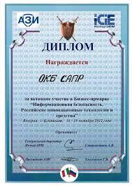 Отзывы Диплом за активное участие в Бизнес ярмарке Информационная безопасность Российские инновационные технологии и средства Венгрия г