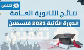 نتائج الثانوية العامة الدورة الثانية 2021 عبر موقع وزارة التربية والتعليم  فلسطين