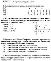 Контрольная работа для класса Электромагнитные волны  Контрольная работа электромагнитные колебания волны