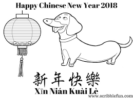 A happy dog in its wooden house. Free Printable Chinese New Year 2018 Coloring Pages