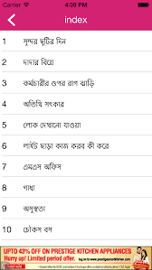 bengali jokes screenshot 3