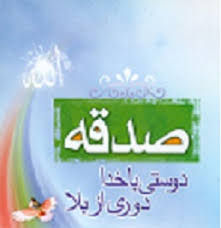 Image result for ‫صدقه دادن‬‎