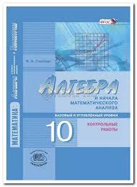 Глизбург Алгебра и начала математического анализа Класс  Глизбург Алгебра и начала математического анализа 10 Класс Контрольные работы базовый и углубленный уровень