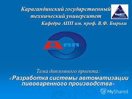 Презентация на тему Карагандинский государственный технический  1 Карагандинский государственный технический университет Тема дипломного проекта