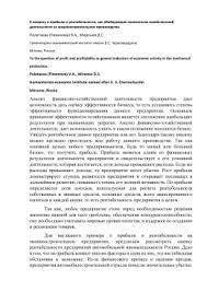 Контрольная работа по теме Западный макрорегион России Анализ финансово хозяйственной деятельности предприятия дает