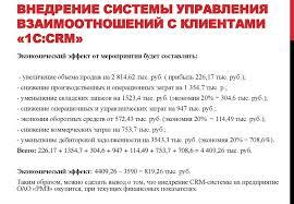 Совершенствование управления персоналом предприятия на примере   Внедрение системы управления взаимоотношений с клиентами 1С crm