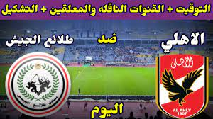 موعد مباراة الاهلي وطلائع الجيش اليوم في كاس السوبر والقنوات الناقلة  والتشكيل - YouTube