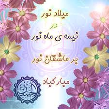 Image result for ‫تبریک نیمه شعبان‬‎