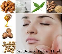 beauty tips in hindi 5 म नट प इए दमकत