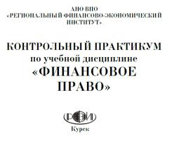 юриспруденция Ратео РФЭИ Финансовое право контрольный практикум 7 задач 2 части