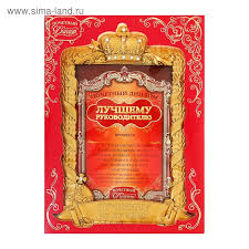 Диплом в рамке Лучшему руководителю Купить по цене от  152 90 руб