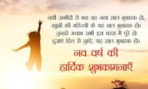 happy new year status 2020 in hindi