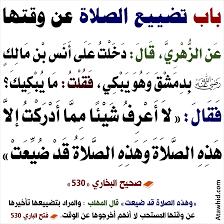 تضييع الصلاة عن وقتها - موقع التوحيد | نشر العلم الذي ينفع المسلم