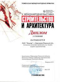 Диплом степени ой международной выставки строительство и  Диплом