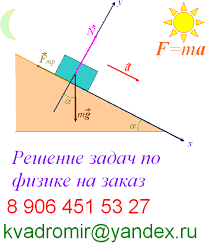 Физика и математика Решение задач и контрольных работ для  Решение задач по математике на заказ