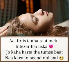 Aaj Fir Is Tanha Raat Mein Intezar Hai Uska