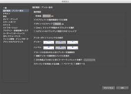 紙媒体にもウェブにも対応できるillustratorの設定環境設定編