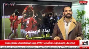 ليه الأهلى مبيخسرش.. تليفزيون اليوم السابع يكشف التفاصيل - اليوم السابع