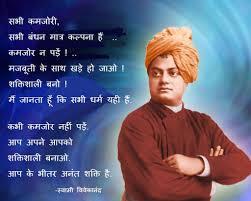 swami vivekananda inspiring swami vivekananda inspiring quotes in hindi