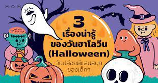 3 เรื่องน่ารู้ของวันฮาโลวีน (Halloween) วันปล่อยผีแสนสนุกของเด็กๆ - M.O.M