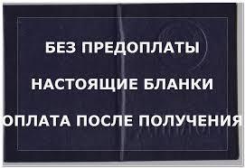 Продажа дипломов о высшем образовании в городе Хабаровск Купить диплом о высшем образовании в Хабаровске