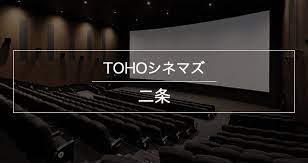 Toho シネマズ 二条