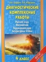 Подготовка к контрольным диктантам по русскому языку класс О  С товаром Подготовка к контрольным диктантам по русскому языку 4 класс часто покупают