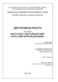 Местное самоуправление в Российской Федерации диплом по теории  Местное самоуправление в Российской Федерации диплом по теории государства и права скачать бесплатно диплом госуправление самостоятельность