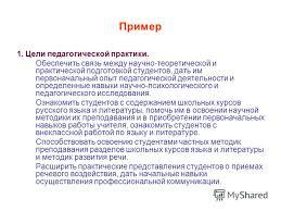 Презентация на тему Программы учебных и производственных практик  63 Пример 1 Цели педагогической практики