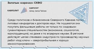 Диссернет назвал процент плагиата на Северном Кавказе НГ  северный кавказ наука плагиат диссернет