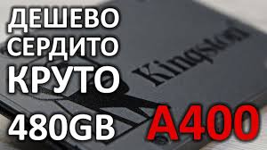 Обзор на <b>SSD</b> диск <b>Kingston</b> A400 <b>480Gb</b> SA400S37480G ...