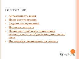 Презентация на тему П РЕЗЕНТАЦИЯ МАГИСТЕРСКОЙ ДИССЕРТАЦИИ ПО  3 С ОДЕРЖАНИЕ 1 Актуальность темы Актуальность
