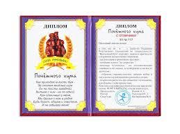 Диплом почетного кума Подарок куму на День рождения купить Киев  Диплом почетного кума