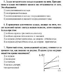 Контрольная работа по физике на тему Магнитное поле Явление  hello html 1fcd3944 gif hello html 3e5ff038 gif Вариант 2 Контрольная работа Магнитное поле