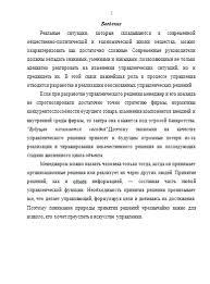 Процессы принятия решения в организации Вариант Контрольные  Процессы принятия решения в организации Вариант 4 04 10 11