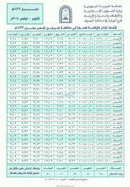 اوقات الصلاة في الرياض ٢٠٢٠