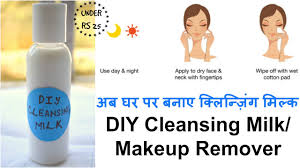 diy cleansing milk under rs 25 diy makeup remover अब घर पर बन ए क ल न ज ग म ल क demo