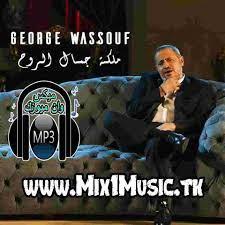 تحميل اغاني جورج وسوف القديمة Mp3 - Musiqaa Blog