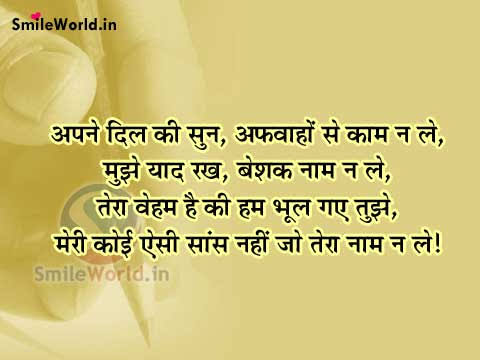 miss u hindi shayari